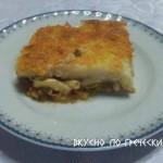Пастицио - греческое блюдо
