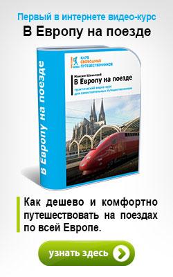 eurotrain_250x400_gray